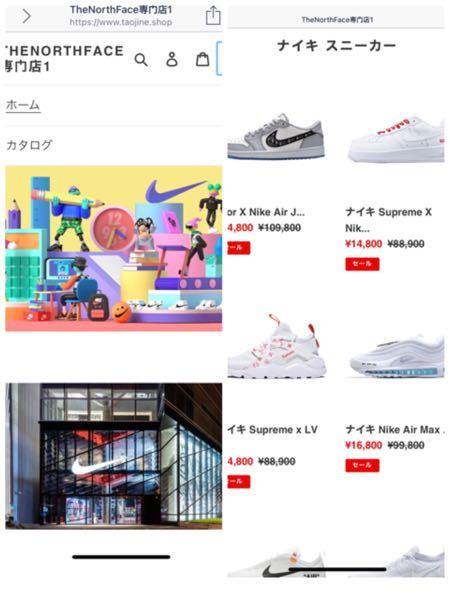 インスタでこのようなサイトを見つけたのですが、何故こんなに靴が安くなっているんですか??