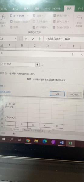 ExcelでABS関数でC52からG4を引いた値の絶対値を出したいのですが、+が勝手に入って上手く行きません。対処法を教えて欲しいです