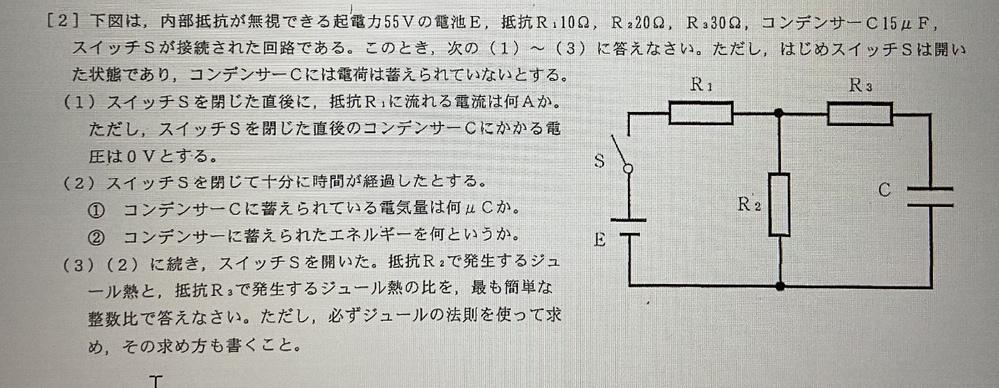 物理の問題で、チップ100枚! 以下の写真の(2)①の問題の解き方を教えて下さい!答えは550μCです。 もしかしたら画像が見にくいかもしれないので、その場合は指摘してください。