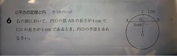 至急!! 中学3年の数学「三平方の定理」の問題です。 解説がなく、困ってます。。 ちなみに答えは 2分の5 cmです。