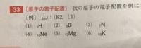 ※至急明日テストの為  高一化学基礎です。  (6)の19Kを上の配置の様に並べたら (K2 L8 M9)じゃないんですか?  なのに答えは (K2 L8 M8 N1)です。 何故こうなるのでしょうか?