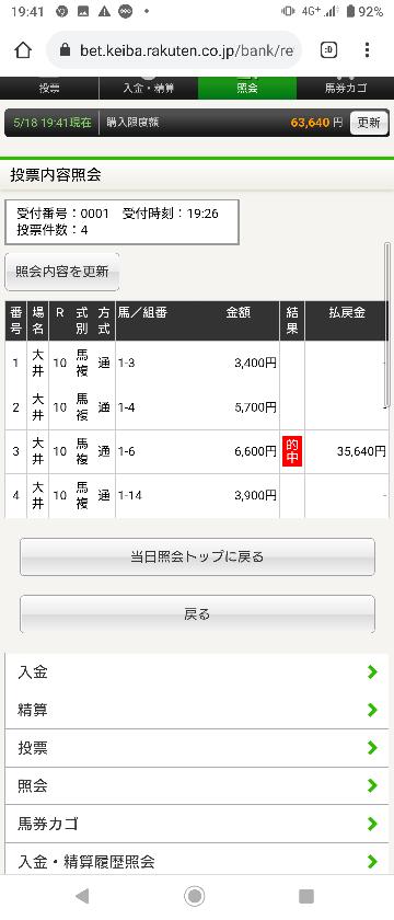 danですけど 阪神がチンタラして退屈なので 競馬カテに地方競馬してる人がいたので 私も1つだけ遊んでみました。 16000円だけもらえました。 地方競馬もおもしろいですか?