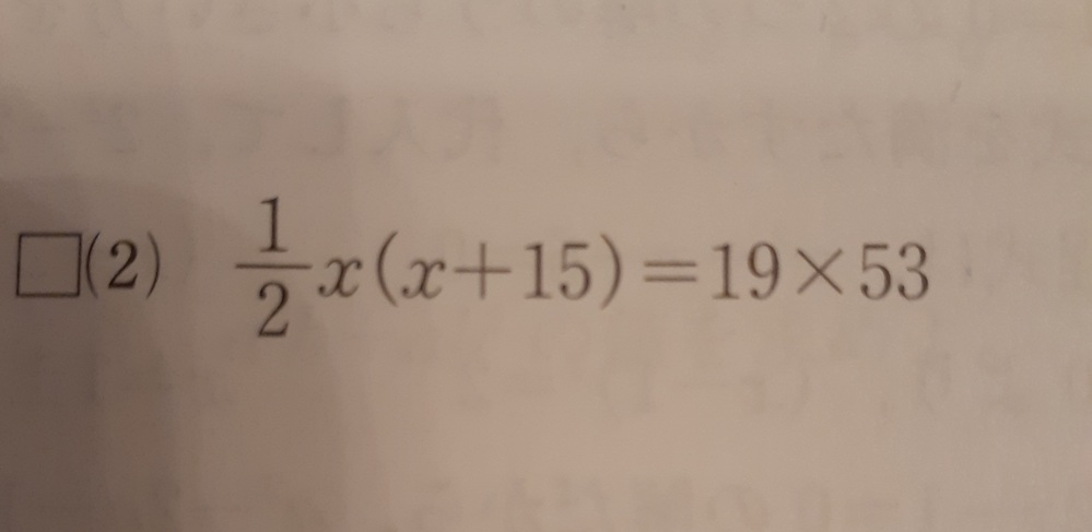 中3です この問題を教えてください