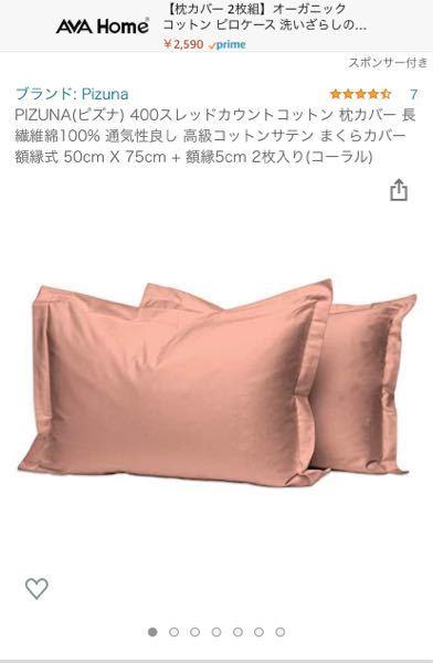枕カバーについてです。 写真のような枕カバーのみみ?みたいな部分はなんていう名前ですか?どう調べても出てきません…