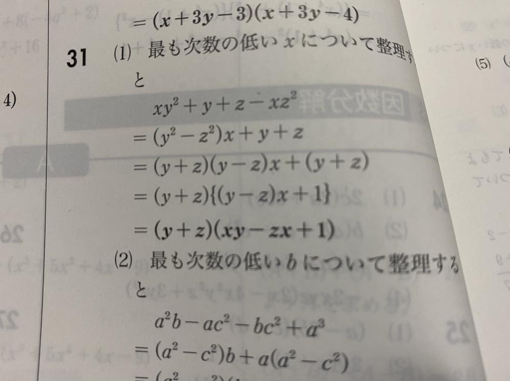 高1の因数分解について質問です。 画像の問題なのですが、 (y+z)(y−z)x+(y+z) =(y+z){(y−z)x+1} になるのですか? (y+z)が2つあるのに1つにまとまっているのは何故ですか?また、1はどこから出てきたのですか? とても初歩的な質問で恥ずかしいのですが答えて頂けると嬉しいです