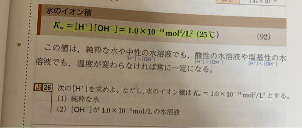問26の問題の(1)なのですが純粋な水とはH2Oの事で合ってますか? また[OH-]を水のイオン積で求めていって最終的に [H+]=kw/[OH-]の式で答えをだすって感じですか?