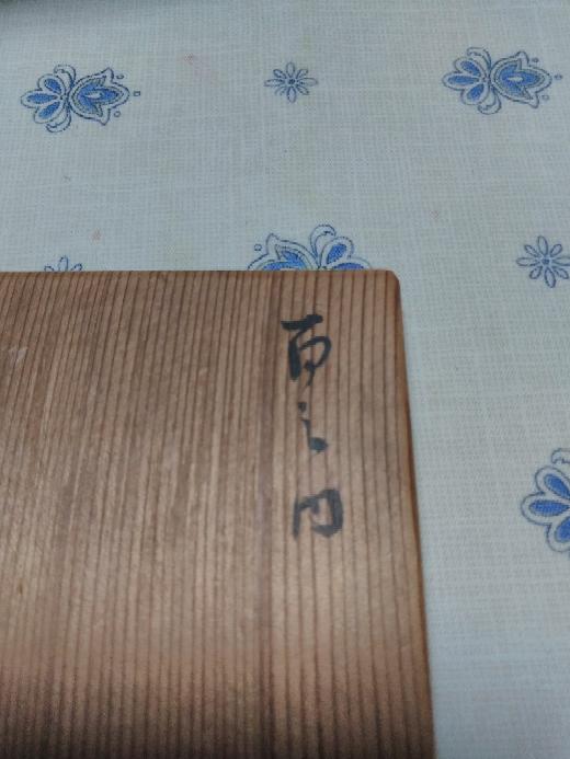 茶の湯で使用する香合の蓋書きです。判読をお願いいたします。 よろしくお願いいたします。