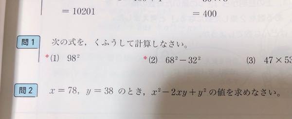 問2のやり方が分かりません…因数分解か乗法公式を利用する問題です。途中式と解答お願いします(> <;)