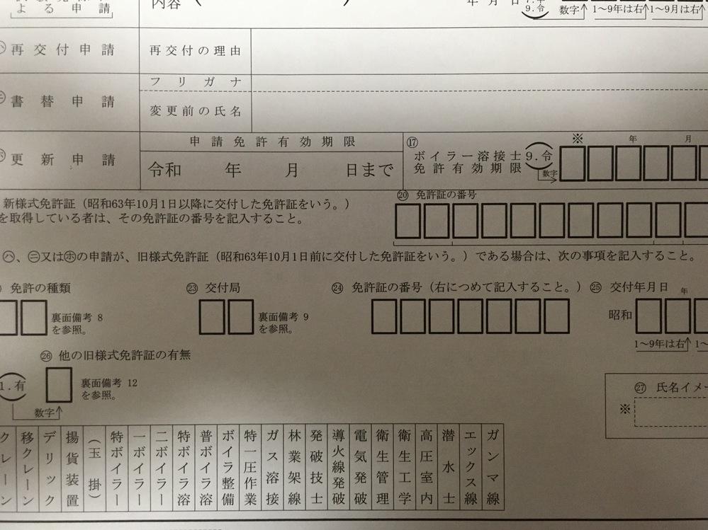 至急!ボイラー技士二級に合格したのですが、添付写真の免許申請書の20番の項目の記入方法について質問があります。 他に持っている免許(ガス溶接)を申告する際、免許番号(修了証番号のことでしょうか?...