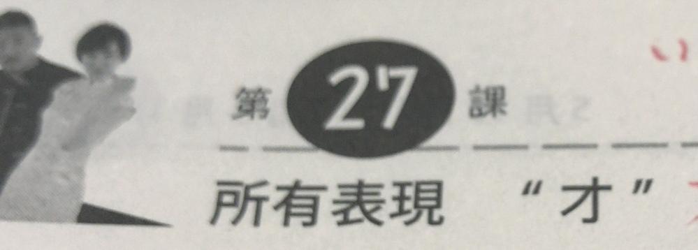 「オ」で正しいの? NHKラジオまいにち中国語2021年5月号の第27課所有表現で「初めて」、「やっと」の意味の文字をカタカナの「オ」のように記載されています。 これは「才」の誤記ではと思ったのですが、これで正しいのでしょうか?
