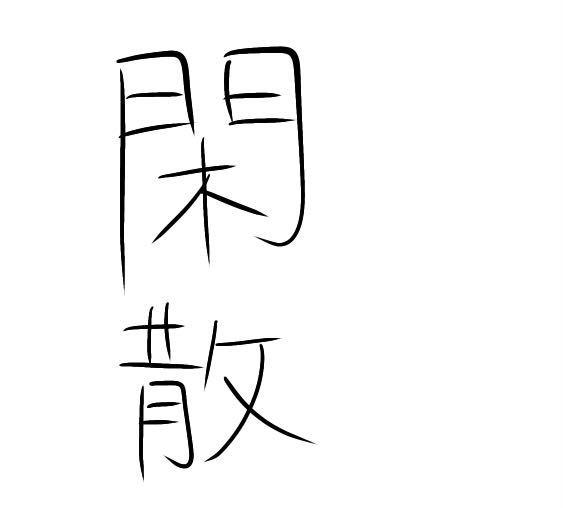 至急!この漢字なんて読むんですか?