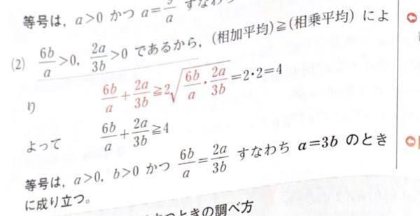 【至急】6b/a=2a/3bからa=3bを導く詳しい式を教えてほしいです。