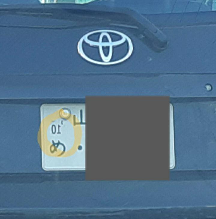教えて下さい。 車のナンバーのひらがなの上の、『10』鏡文字みたいのはなんの意味なのでしょうか? (見ずらいかと思いますが黄色の箇所です) わかる方教えていただけますか??