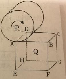 算数で質問です。画像参照お願いします。 Qは10*10*10の立方体で、Pは直径10高さ10の円柱です。これらが辺ADで接しています。ここから①②③の操作を順に行います。 ①Pを底面にかかれた矢印の向きにQから離れたり滑ったりすることなく回転させて、Qのまわりを一周させる。 ②辺EFを軸としてPとQをつけたまま点Hが点Aの位置にくるよう90°回転させる。 ③①と同じ 問題:①③の操作を行った時にPが通過する部分の体積は? これの答えが12710になるらしいですが、僕は13677.5になります。答えはあるけど解説がないので、要点だけでも教えてもらえないでしょうか? ちなみに僕は 立方体×8個+(1/4円柱+3/4立方体)×6個 になると考えました。