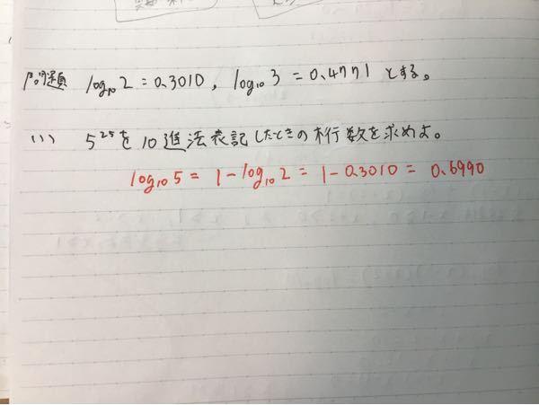 数学の常用対数に関しての質問です。 なぜこのようになるのかわからないです。