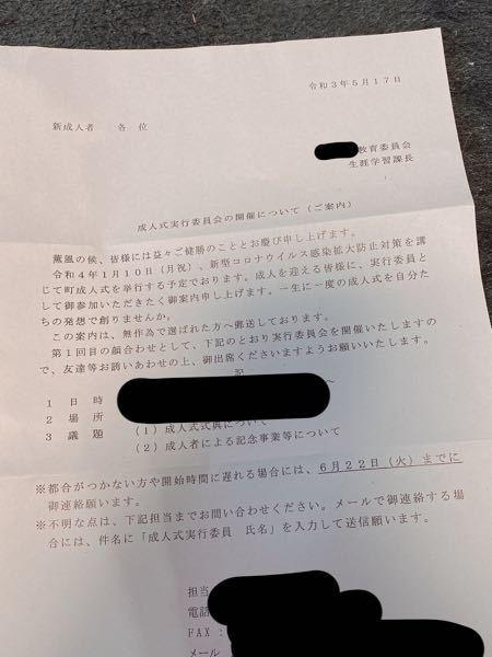 成人式について 令和4年に成人式があるのですが、この手紙が届きました。 実行委員会を開催すると書いてますがこれに行く気は無いです。 実行委員会を欠席するとして、成人式当日に実行委員会で何か仕事?...