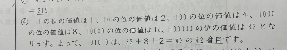 中学受験の算数です。 問題は 1、10、11、100、101、110、111、1000、… 0と1だけ使う整数を小さい方から並べました。101010は、はじめから何番目ですか。 答えは 42番目...