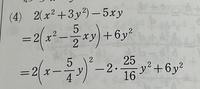 数Ⅱの不等式の証明の範囲です。   不等式の証明とはあまり関係なく、ただの先の変形においての質問です。 画像の3行目の25/16y^2の手前の−2はどこから出てきたのですか?