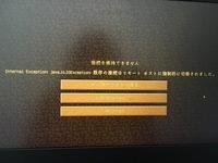 2b2t.jpに入ろうとしたらこんなことになります。解決策はありますか。