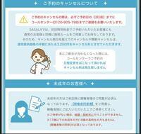 脱毛ササラ sasala で初回カウンセリングと脱毛体験を予約していました 忘れてしまったのですが、この3000円の法的義務は発生しますか?未成年です。