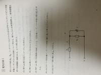 急募 電気回路の質問です。 (3)(4)の両端の電圧はどうやって求めたら良いですか。 詳しい方よろしくお願いします。