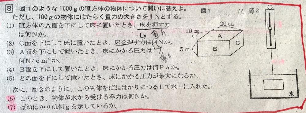 【至急】中一理科、浮力の問題です! 写真の下2問(印が着いている問題)がわかりません…!! 答えは(6)が10N、(7)が600gです。 どのように考え、式を立てれば10Nを求めることができるのでしょうか? 教えてください!(/. .\)