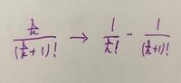 高校数学の極限の問題なんですけど、下の画像で左辺から右辺に変形するのはどうやるんでしょうか?右辺から左辺は簡単に計算できるのですが、 それか、この形は暗記するしかないのでしょうか? よろしくお願いします