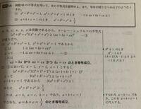 高校数学の「等号成立」の質問です。 (1)(2)ともに等号成立が分かりません。  (1)の解説について 1≧(ax+by+cz)^2 -1≦ax+by+cz≦1 ここまでは分かりました。  このあとの等号成立の求め方がわかりません。  (2)の解説について 「これはa=b,a=c,b=cであり」が分かりません。なぜ急にこれが出てくるのでしょうか。   よろしくお願いいたします。