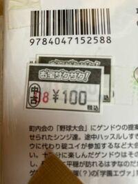 この値札 どこのお店のかわかる方いますか?