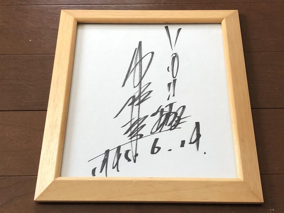 このサインは誰でしょうか? プロレスラーか総合格闘技の選手だと思うのですが…。