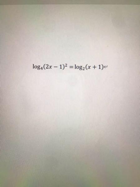 この対数の方程式の解はx=2になると思うのですが、友達にx=0も解になると聞きました。なぜかわかりますでしょうか?? どなたかお願いします。