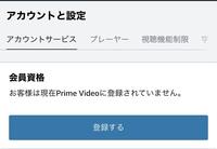 Amazonプライム会員ではないのに、プライムのマークがついたビデオが見れます。どうしてですか?? 勝手に無料期間が始まっているのではないか、請求が来るのではないか不安です。 fireTVstickは購入して登録したのですがこれと何か関係あるんですか??