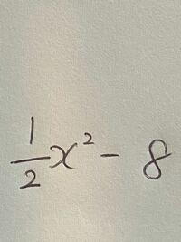 因数分解 くくる問題で、私は2でくくりました。でも、解説を見ると二分の一でくくると書いていました。どうやら私は勘違いしているとしか思えないのですが、その勘違いを見抜けません。教えてください。 因数分解をするために、ニ乗となる数にしようと2でくくってみると、2(四分の一 xの2乗 −4)になったので因数分解できると思ってそのままやると、2(二分の一 x+2)(二分の一 x -2)となりました。...