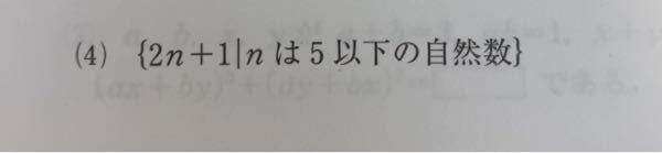 次の集合を、要素を書き並べて表せ。 という問題です。 この解き方を教えてください! 答えは3,5,7,9,11になりました