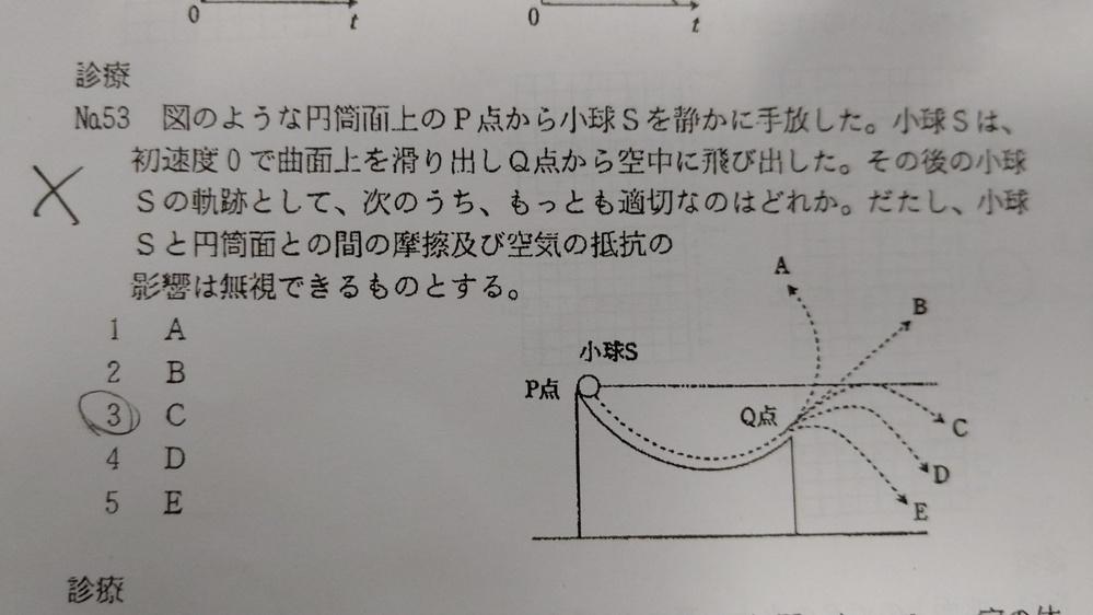 物理の問題で困ってます、どなたか解説お願いしますm(._.)m