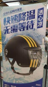 中国の自転車展示イベントで展示してあった空調ヘルメットだそうですが、アリエクとかでも一切引っ掛かりせん。beelordというブランドらしく。 詳細知ってる方いらっしゃいますか?