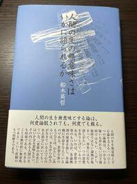 心理学・哲学が大好きな大学生です。 心理学や哲学の書籍で面白いと感じたものを教えて頂きたいです。(評論でなくても結構です) ↓因みに私が最近読んだ本