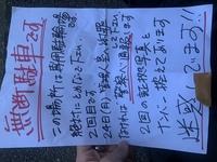知らない団地の駐輪場に何度か停めてしまい、管理人さんからこのような張り紙を貼られてしまいました。 もし管理人さんが警察に届けたら罰金や、違反などは科せられますか?ご回答お願いします。
