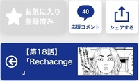 東京リベンジャーズの第18話にRechacngeというサブタイトルが付いてるのですが、意味を調べてもでてきません。どういう意味なのでしょうか? それとも誤字だったりするのでしょうか?