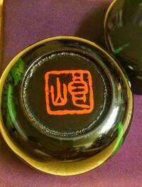 茶道具の棗なのですが、 写真の文字の読み方がわかりません。 分かる方宜しくお願いします。