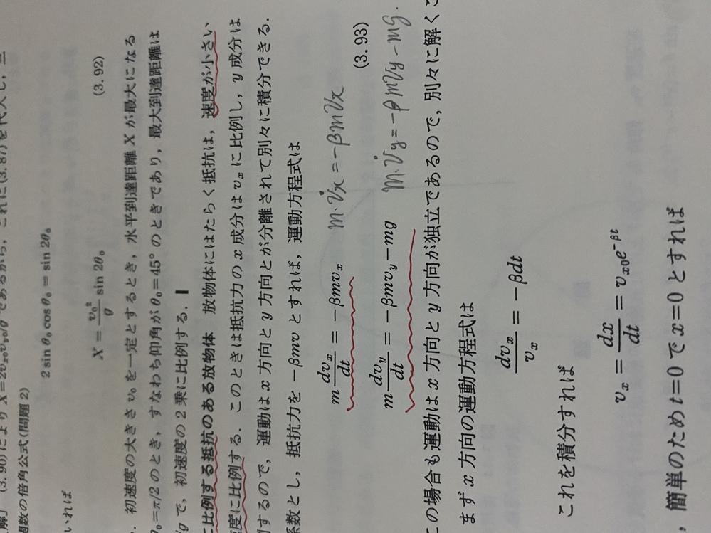【大学物理】 速度に比例する抵抗のある物体運動についてです。この積分の計算過程をこの教科書の流れ通りに教えていただきたいです。 dvx/vx=-bdtの後からの流れです。