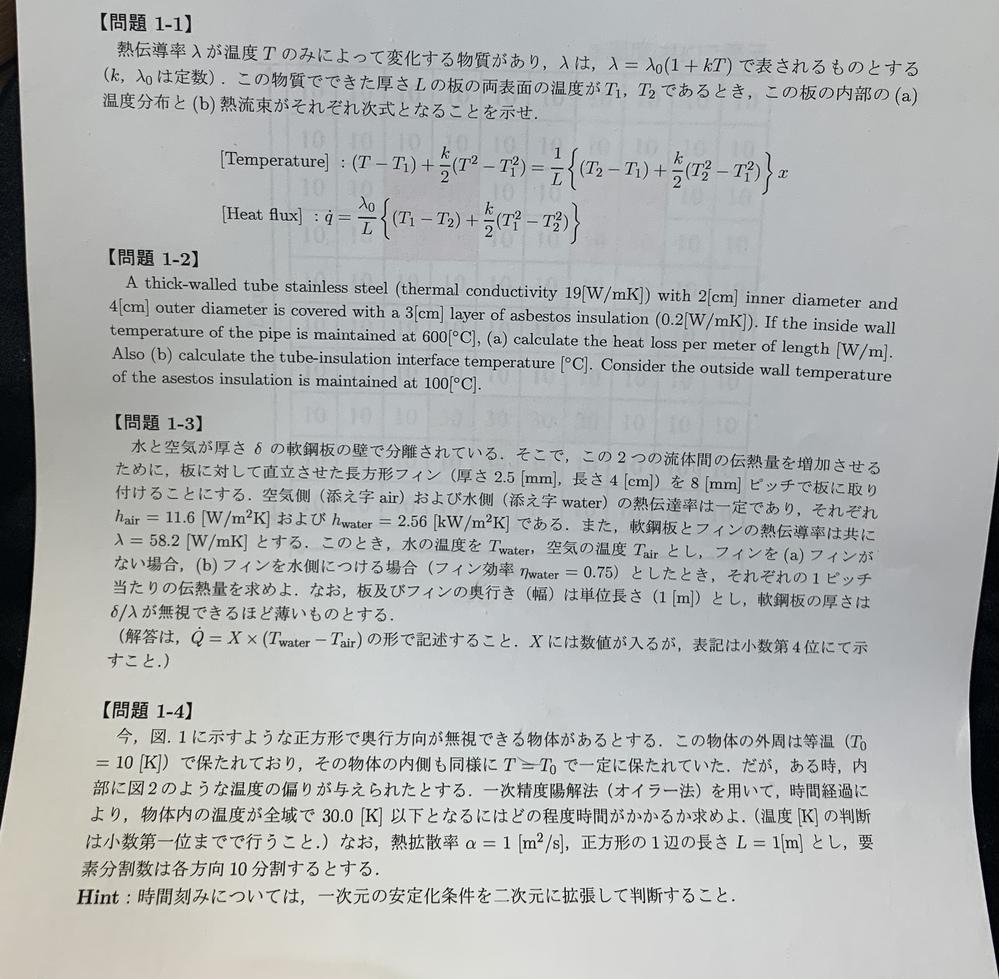大学の伝熱工学の授業で出たレポートが分からないのですが、一問でもわかったら教えて欲しいです! 問題は画像で貼ります