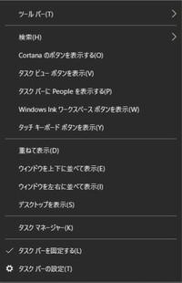 Windows10を使っているのですが、最新バージョンの21H1に更新しました。タスクバーに天気を表示したいのですが、 タスクバーの何も無い所で右クリックしても「ニュースと関心事項」が出てきません。どうしたらいいのでしょうか?