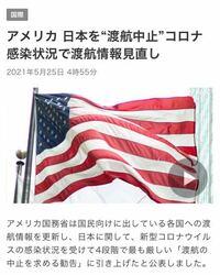 「アメリカが日本への渡航を禁止」というのは、もう行われているのですか? 現地にいる留学生や今から行こうとしている留学生はどうなるのでしょうか?  これは、日本人がアメリカに行くのも禁止ということでしょうか?? 日本は去年に比べて増えているので大事なことですが、いきなりのことに驚いています…