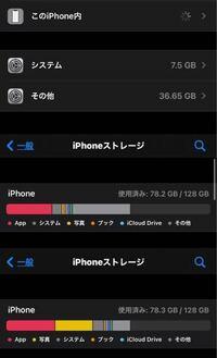 iPhoneのストレージがバグっていて、おかしいです。 iPhone11の128GBを使用していて、iOS14.6で最新の状態です。気付いたのが最近なので、いつからこの状態だったのかは分からないのですが、ずっとiPhoneのストレージがおかしいです。「このiPhone内」という項目がクルクルしていて、その影響で「その他」の項目も一瞬ですぐに増減してしまいます。多い時は36~37GB、少なくて...