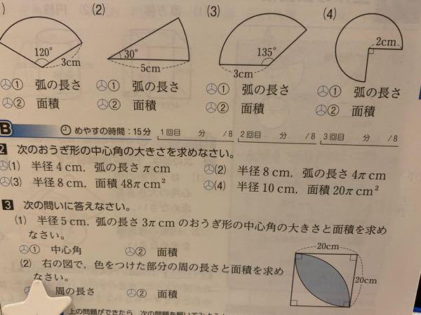 Bの四角2の問題教えてください!