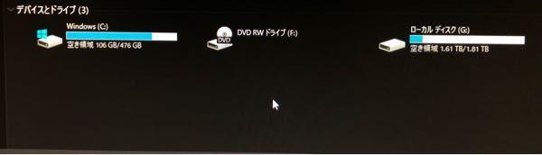 Windows10のストレージについて 現在Steam、originなどでゲームソフトをWindows(C:)に保存しています。 最近知ったのですが、簡単に言えばCとローカルディスク(G:)見た目上分けられているだけという ことを知りました。 1.つまり、ローカルディスクに保存したところでCと大差はなく、ゲームの起動が遅くなったり、基本的に不具合が起こることはないということであってますか? そして、ただソフトファイル移動するだけだとゲームが起動できなくなると調べてわかりました。 2.ゲームをCからアンインストールした後、Steamやオリジンの設定でゲームソフト保存先をローカルディスクGに変えて再度消したゲームをダウンロードするというやり方であっていますか? 以上、1と2が質問です。 また、注意点、アドバイスがあれば教えていただけると幸いです。 よろしくお願いいたします。