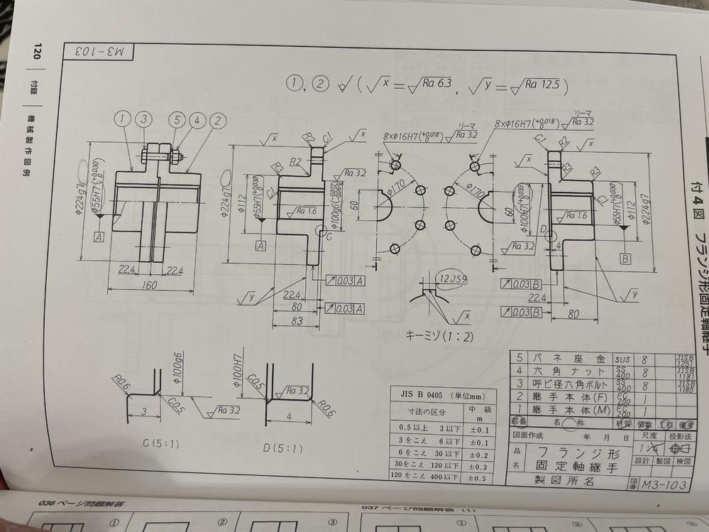 このフランジ型固定軸継手の製図に間違いがたくさん隠れてるみたいなんですがわかりません。 わかるかた教えてください。
