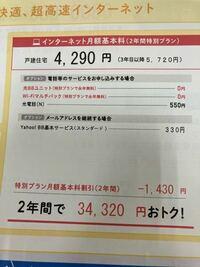 ソフトバンク光のこの価格って、 光回線としては安いですか?