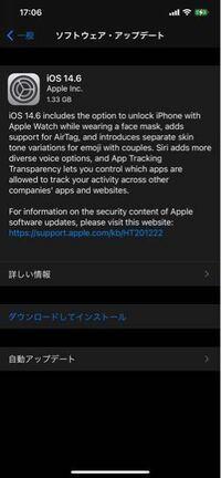 iPhoneソフトウェアアップデートので所が英語になっているんですけど、問題ないですよね?